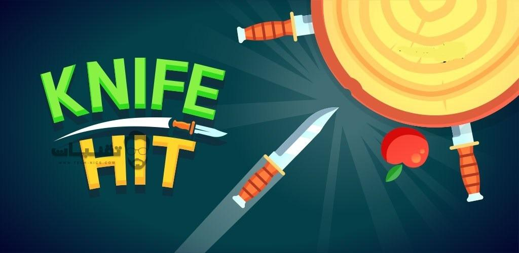 تحميل لعبة ضرب السكاكين