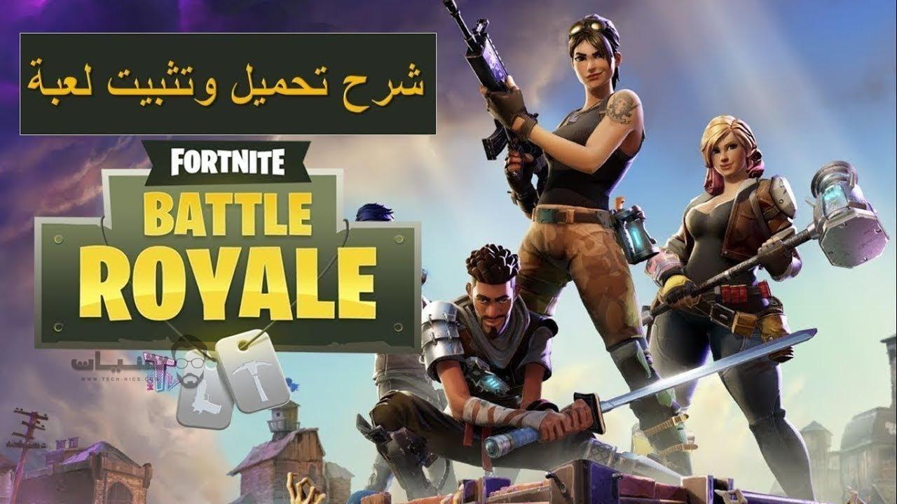 تحميل لعبه fortnite Battle Royale للكمبيوتر