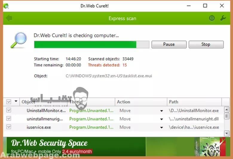 تحميل برنامج Dr.Web CureIt للكمبيوتر