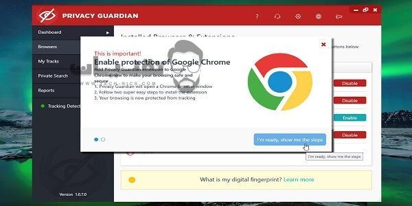 تحميل برنامجPrivacy Guardianللكمبيوتر