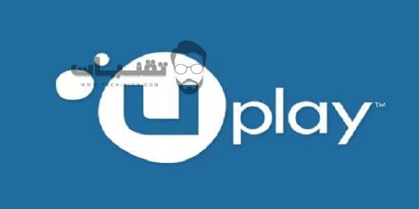 تحميل برنامج Uplay للكمبيوتر