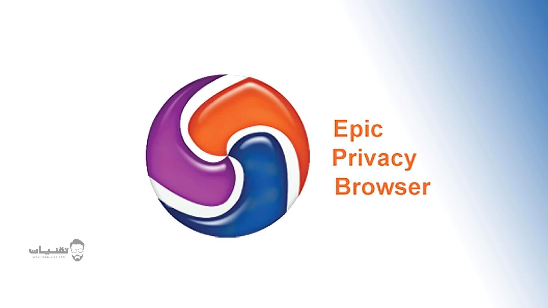 تحميل متصفح Epic Privacy Browser للكمبيوتر