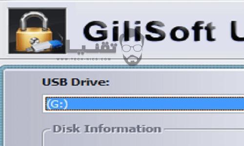 تحميل برنامج Gilisoft USB Stick Encryption للكمبيوتر